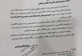 رئیس جمهور اعضای شورای عالی جمعیت هلال احمر را منصوب کرد