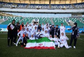 بازگشت تیم ملی فوتبال بانوان به ایران