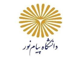 ۷مهر، آغاز ثبت نام غیر حضوری در دانشگاه پیام نور
