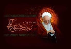 بانک مهر ایران درگذشت آیت الله حسنزادهآملی را تسلیت گفت