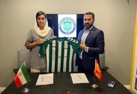 غزاله صالحی پور بازیکن تیم ملی فوتبال ایران به تیم اسپانیایی پیوست