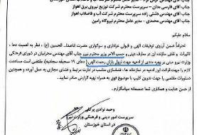 دستور وزیر نیرو برای استفاده از دعا در وزارتخانه جهت بارش باران